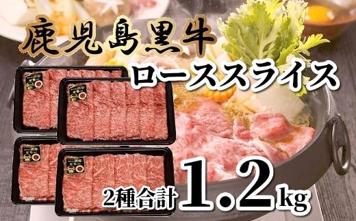 092-03 鹿児島黒牛ローススライスセット1.2kg