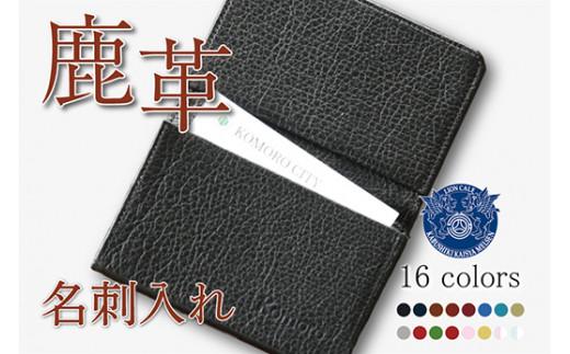 [№5915-0539]鹿革 名刺入れ 【ブラック】