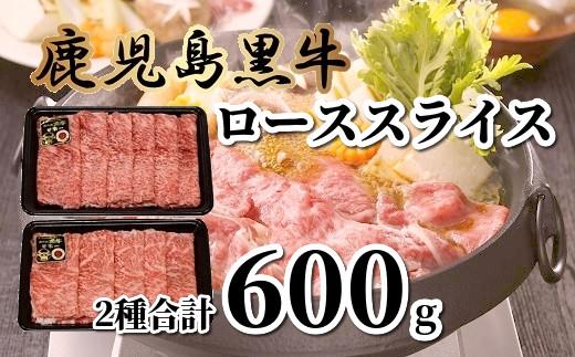 092-01 鹿児島黒牛ローススライスセット600g