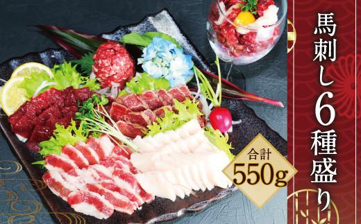 馬刺しの 6種盛り 550g 食べ比べ 上赤身 タタキ ユッケ ネギトロ