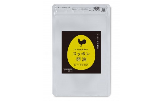 E-03 比内地鶏卵のスッポン卵油 2袋セット
