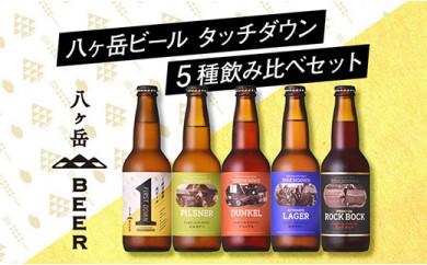 清里のクラフトビール!「八ヶ岳ビール タッチダウン」330ml×5種飲み比べ