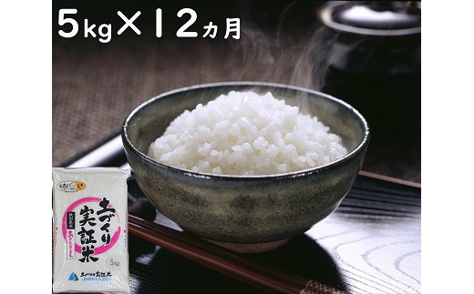[№5685-2050]11月から新米!5kg×12ヵ月!秋田県産あきたこまち(土づくり実証米 定期便 5kg 60kg 12ヶ月)