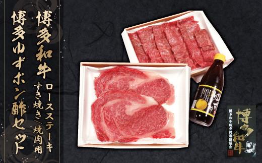 博多和牛 ロースステーキ用・すき焼き/焼肉用 & 博多ゆずポン酢セット