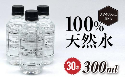 [I071-043002]南阿蘇村天然水300mlペットボトル×30本(スタイリッシュラベル)