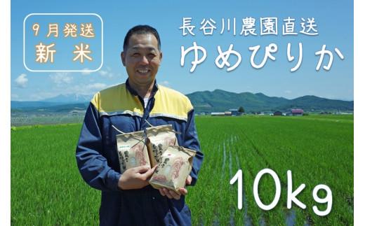 長谷川農園ゆめぴりか(9月発送新米)