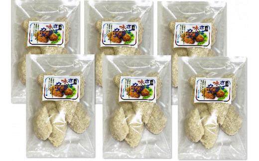 【地元給食採用品】さば味噌カツ×6パック(小豆嶋漁業)