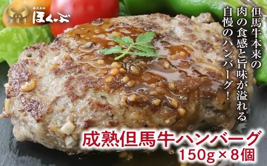 C-52 成熟但馬牛ハンバーグ150g×8個 ホームパーティや記念日にも!!