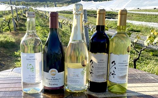 久住ワイナリー ワイン 赤 白 辛口 人気 5本セット 各720ml