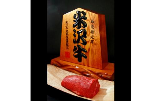 「食べて応援!」 米沢牛赤身モモ肉ブロック400g(1パック)