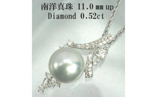 377【限定1】K18WG南洋真珠11.0㎜upダイヤモンド0.52ctペンダントネックレス