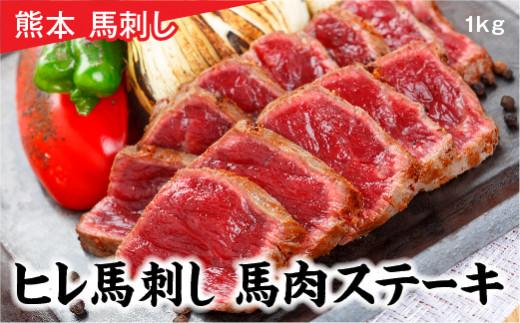 [A006-045002]熊本 馬刺し「ヒレ馬刺し 馬肉ステーキ」1キロ(100g×10パック)