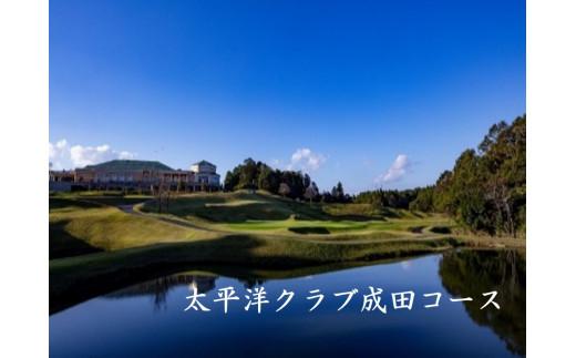太平洋 クラブ 成田 コース