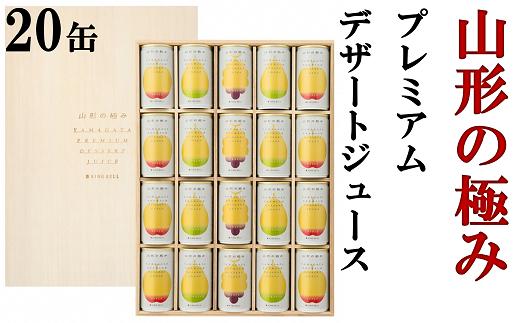 869 【山形の極み】プレミアムデザートジュース 20缶