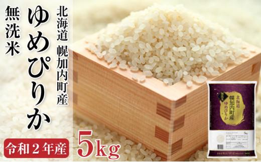 [№5795-0200]北海道幌加内町産 ゆめぴりか[無洗米]5kg ※12月10日のみ出荷