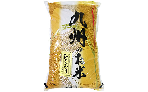 A-059.佐賀県産「ひのひかり」玄米5kg