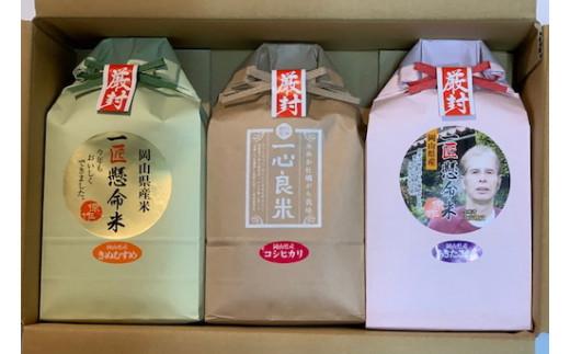 TA-14. 真庭市産お米3品種食べ比べセット 白米2㎏×3種