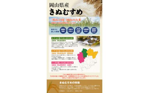 TA-15-6. 真庭市産お米3品種食べ比べセット 無洗米2㎏×3品種×6回(定期便)
