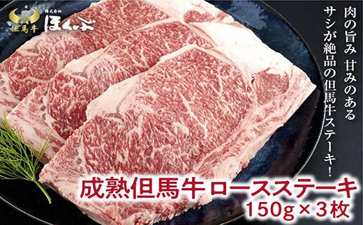 D-7 個包装で便利♪ 成熟但馬牛ロースステーキ 150g×3枚 【但馬牛のほくぶ】