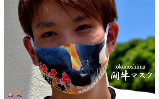 1027徳之島発!闘牛好きすぎる闘牛Waidoマスク