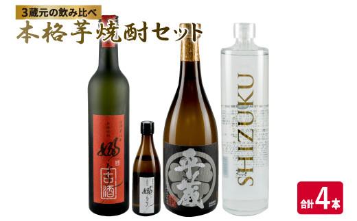 D35-20 3蔵元の飲み比べ★本格芋焼酎セット(合計4本)