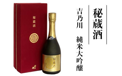 95-50秘蔵酒 吉乃川 純米大吟醸