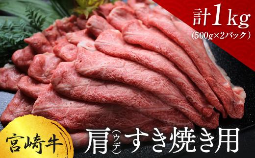 Ab56 宮崎牛肩(ウデ)肉すき焼き用(計1kg)500g×2パック