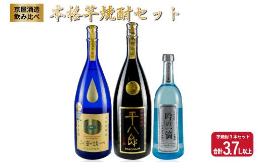 F38-20 ≪希少≫京屋酒造飲み比べ★本格芋焼酎セット(合計3.7L以上)