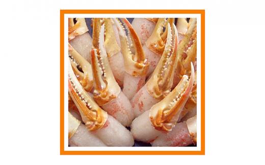 [№5546-0612]本ずわい蟹 カニ爪セット 1kg
