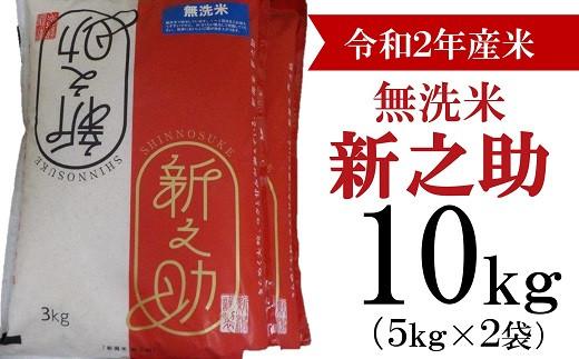 [B334]柏崎産 新之助 無洗米 10kg