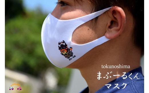 1028徳之島町公式マスコット!まぶ~るくんマスク