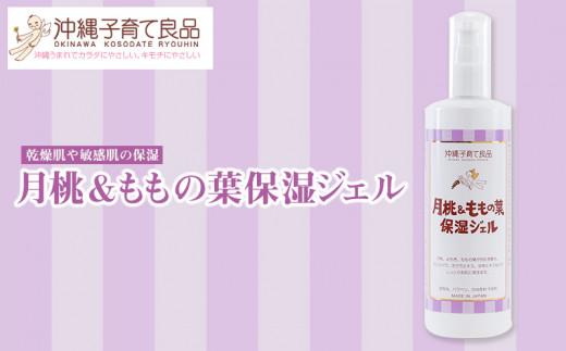 乾燥肌や敏感肌の保湿「月桃&ももの葉保湿ジェル」