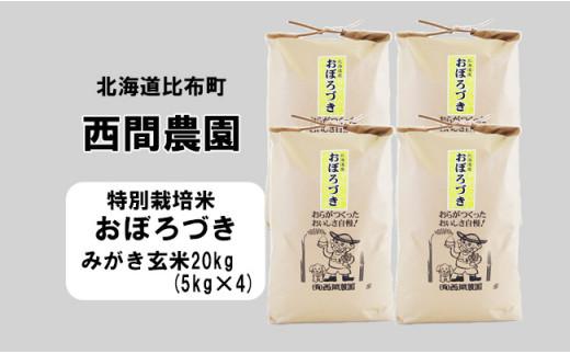 西間農園 おぼろづき(特別栽培米) みがき玄米20㎏