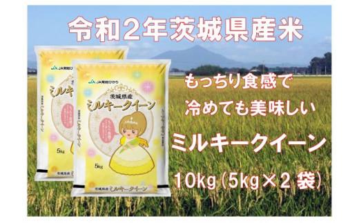 C-2-2【令和2年産】ミルキークイーン 白米10㎏(5㎏×2袋)