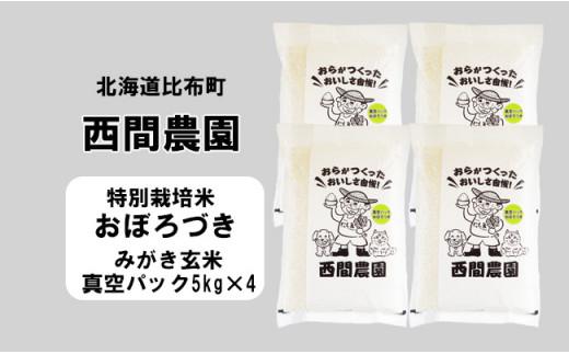 西間農園 おぼろづき(特別栽培米) 真空パック みがき玄米20㎏