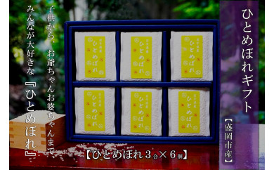 盛岡市産 ひとめぼれ3合×6個 (ギフト用)