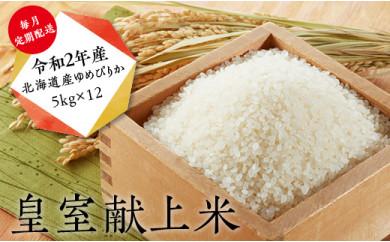 皇室献上米 令和2年産北海道産ゆめぴりか 5kg×12【定期配送】