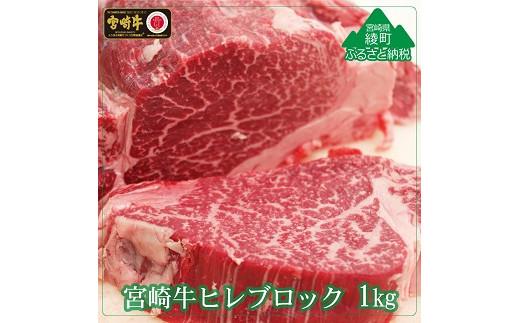 36-96_宮崎牛ヒレブロック 1kg