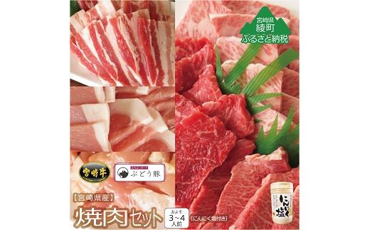 36-82_『綾ぶどう豚』『宮崎牛』『宮崎産若鶏』焼肉セット+にんにく塩