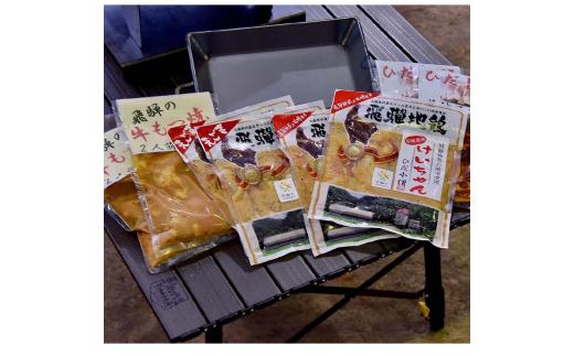 BBQセット けいちゃん&鉄板セット 飛騨神岡 特産 けいちゃん とんちゃん バーベキュー