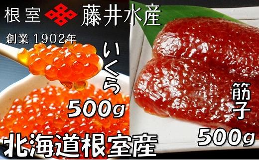 C-42048 【北海道根室産】<鮭匠ふじい>いくら・筋子
