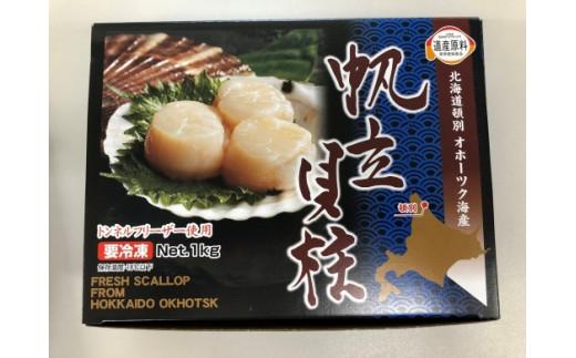 ホタテ玉冷凍1kg【10001】