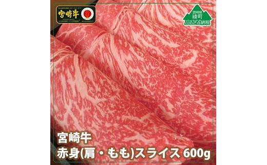 36-69_宮崎牛赤身スライス600g