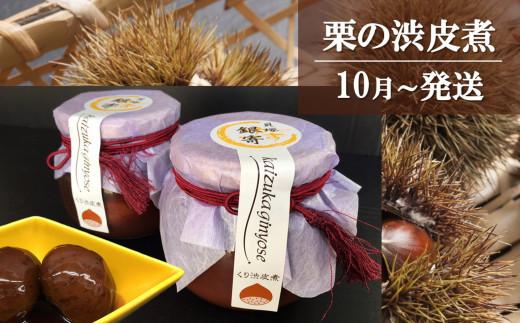 D0020.老舗料理屋がお届けする『貝塚銀寄(ぎんよせ)』栗渋皮煮