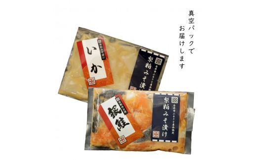 梨粕みそ漬けイカ 250g+銀鮭 250g切り落としセット