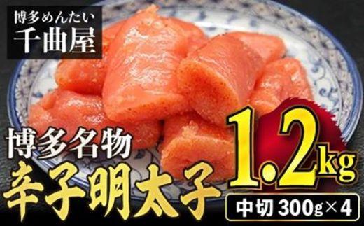 うす色辛子めんたいこ(中切)1.2kg 300g×4パック SE1014-2
