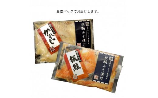 梨粕みそ漬けカレイ250g+銀鮭250g切り落とし食べ比べセット