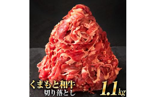 熊本 和牛 くまもと和牛 切り落とし 1.1kg 《8月末-10月上旬頃より順次出荷》熊本県産 肉 和牛 牛肉 冷凍 一頭買い