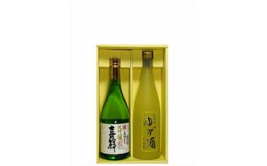 宮城・気仙沼の地酒!大吟醸とゆず酒組み合わせセット