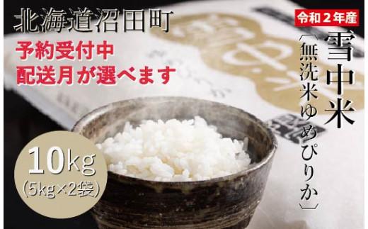 【2014-03】令和2年産 無洗米「雪中米(ゆめぴりか)」【10kg】